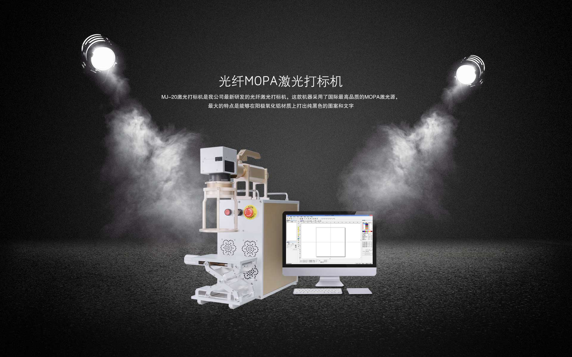 东莞手机行业激光雕刻机现场图