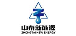 中泰新能源