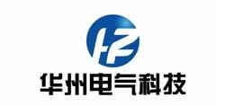 华州电气科技