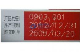 医药瓶包装材料激光打标