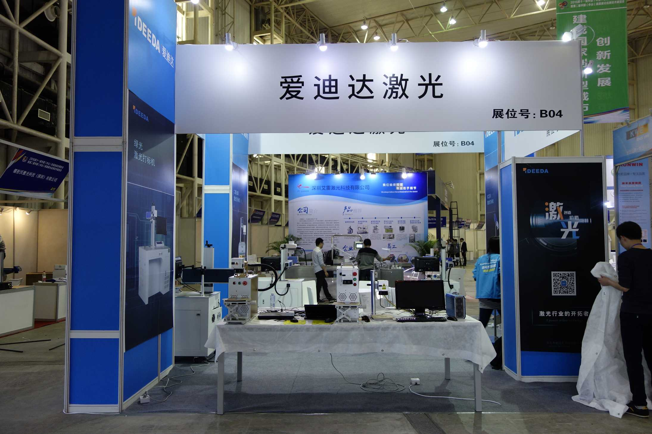 [展会]中国高端激光应用技术展览会