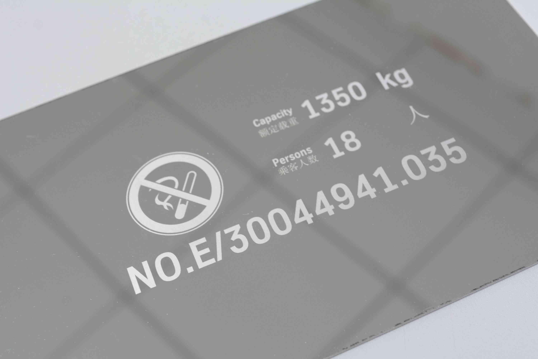 五金-电梯标识牌