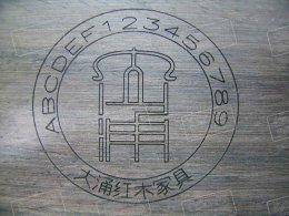 家具-红木家具打标